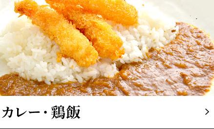 カレー・鶏飯