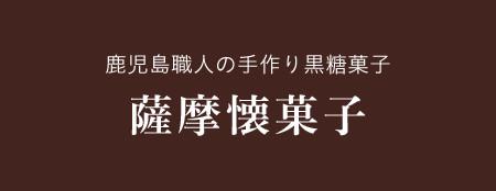 鹿児島職人の手作り黒糖菓子 薩摩懐菓子
