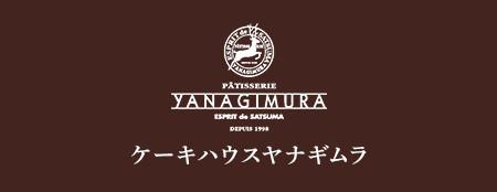 ケーキハウスヤナギムラ